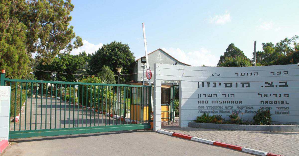 כפר הנוער מוסינזון