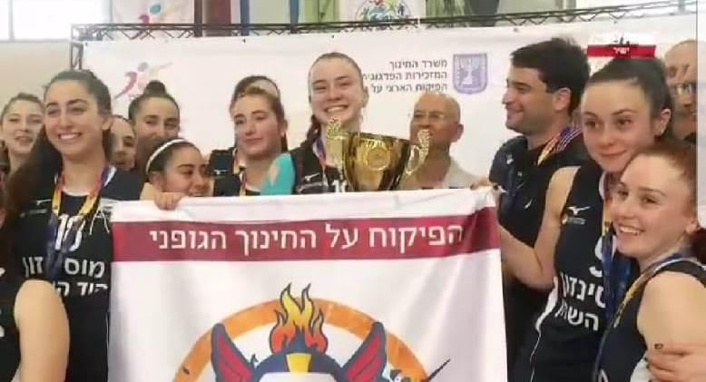 בנות מוסינזון באליפות