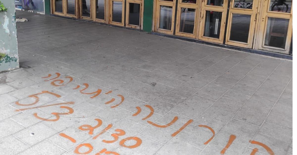 """הגרפיטי שרוסס ב""""אגנס"""" תל אביב"""