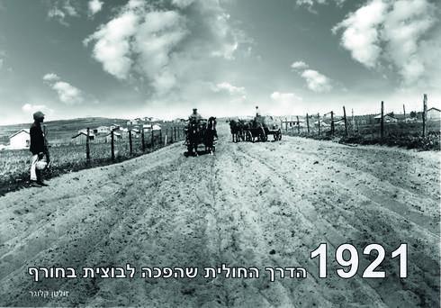 """הרחוב הראשי של כפר מל""""ל ב-1920"""