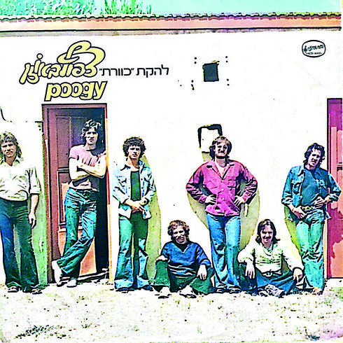 צילום: יעקב אגור   חברת תקליטים: הד ארצי